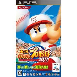 【新品】PSP 実況パワフルプロ野球2011 コナミデジタルエンタテインメント 【送料無料】【代金引換不可】【ゆうメール】