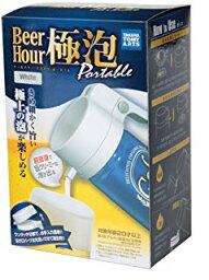 【新品】ビールアワー極泡 ポータブル ホワイト(1個入)単4×2使用(別売り) タカラトミーアーツ