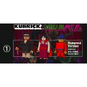 【中古】【未開封扱い】【パッケージダメージ・黄ばみ・劣化有】妖怪人間ベム KUBRICK Humanoid Ver. フィギュア キューブリック画像