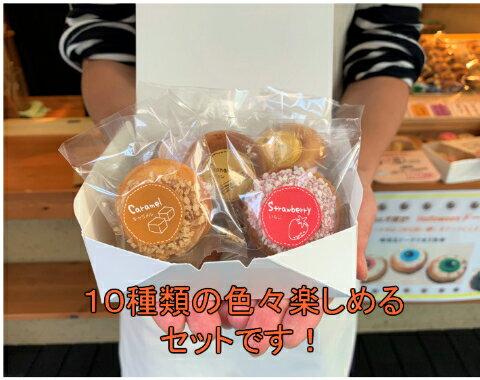 クッキー・焼き菓子, ドーナツ 10010