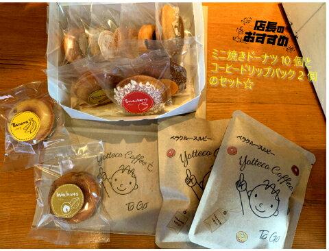 クッキー・焼き菓子, ドーナツ 10102 2300