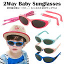 2WAY Baby Sunglasses{0歳〜5歳}お子さ...