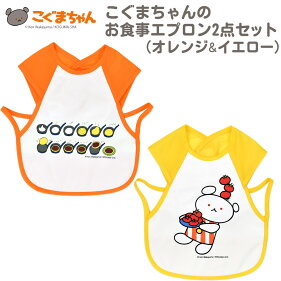 こぐまちゃんのお食事エプロン2点セット(オレンジ&イエロー)