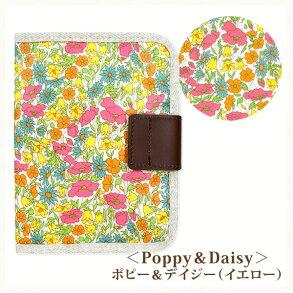 Poppy&Daisy ポピー&デイジー(イエロー)