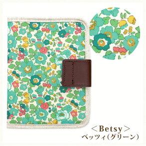 Betsy ベッツィ(グリーン)