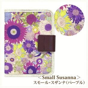 Small Susanna スモール・スザンナ(パープル)
