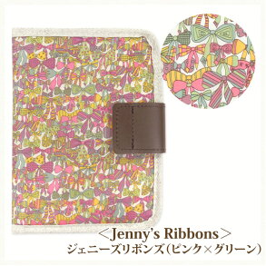 Jenny's Ribbons ジェニーズリボンズ(ピンク×グリーン)