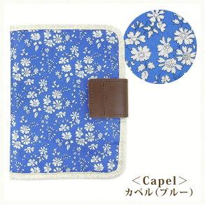 Capel カペル(ブルー)