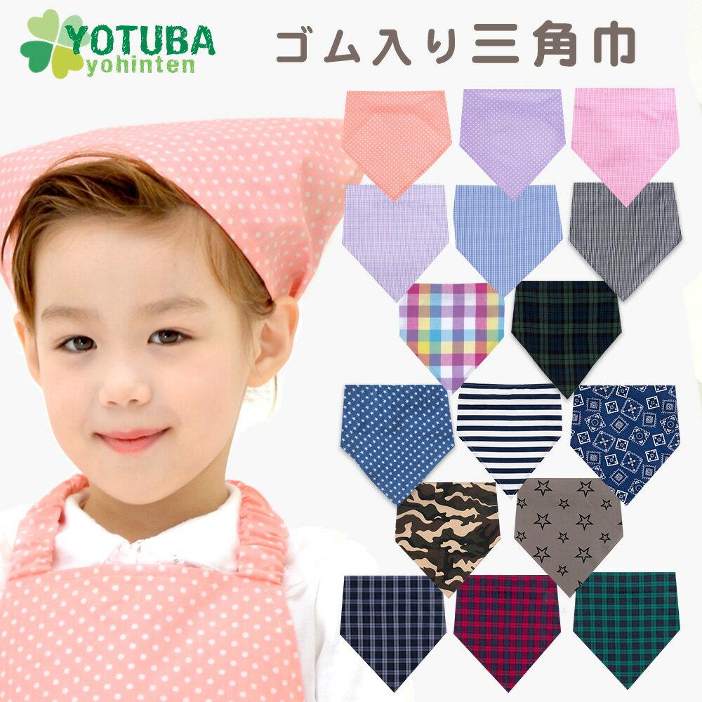 子供用が自分でかぶれる三角巾