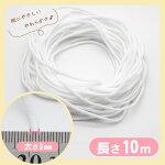 マスク用ゴム紐約3mm×10mカット(丸ゴム)