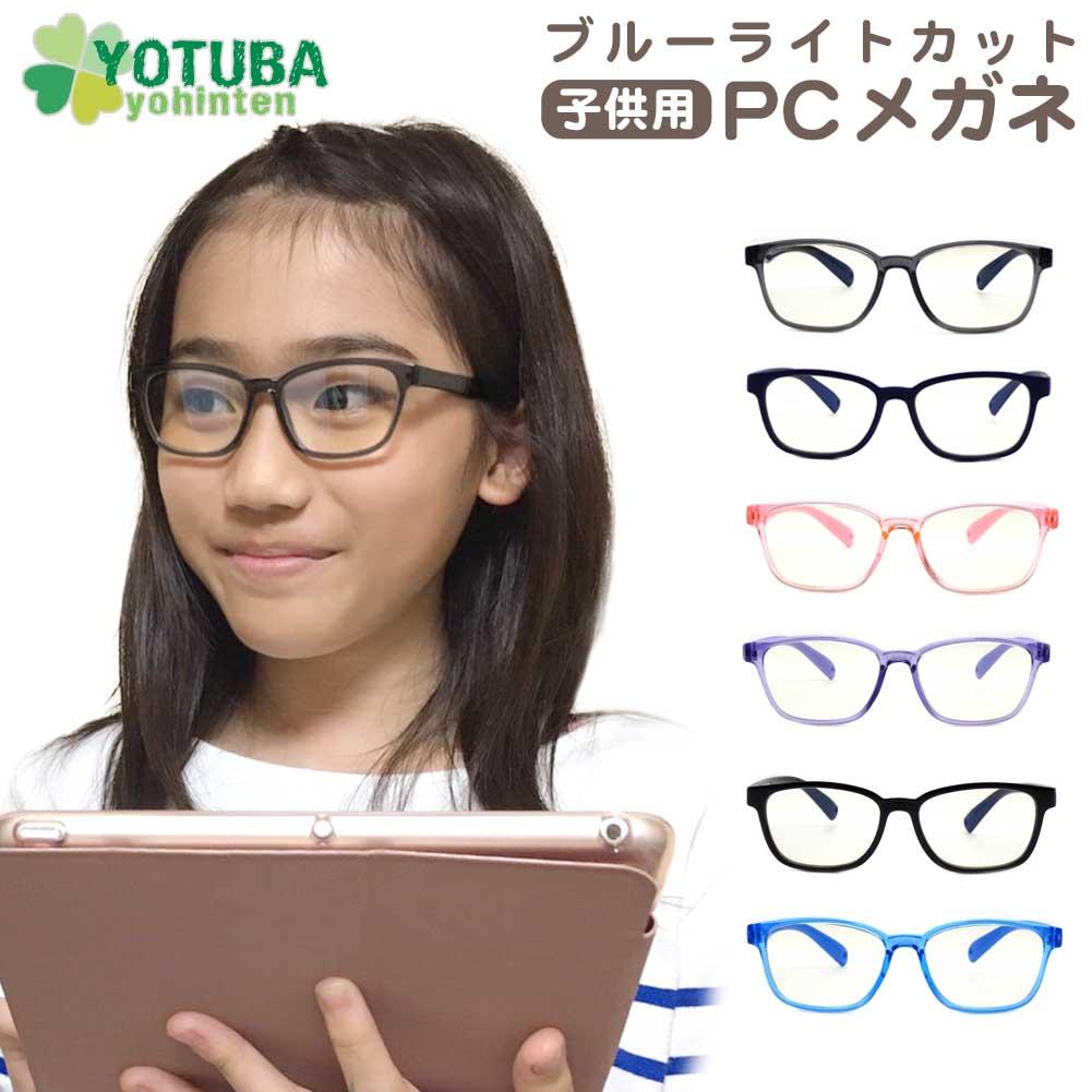 ブルーライトカット 子供用PCメガネ
