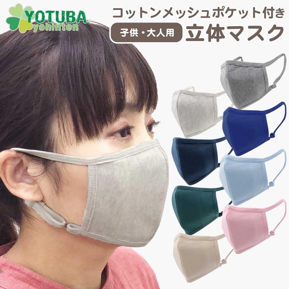 コットンメッシュポケット付き立体マスク(抗菌・消臭加工 )