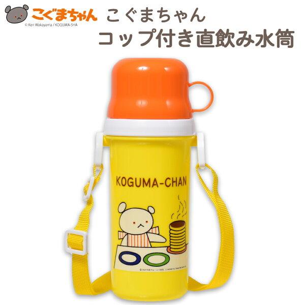 こぐまちゃんコップ付き直飲み水筒