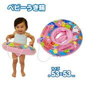 ベビー浮き輪ピンク【ひも付きボート型浮き輪/足入れ/プール/浮き輪】