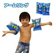 【あす楽】【大人気です☆】アームリングブルー両腕用浮き輪/補助/うきわ/プール/水泳