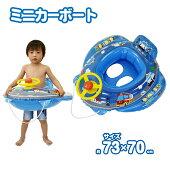 【あす楽】ミニカーボートブルー【ひも付きボート型浮き輪/足入れ浮き輪/ハンドル付き】