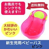 【送料無料】【あす楽】新生児用ベビーバスピンク《新生児用/沐浴用/赤ちゃん/ベビー用品/ベビーバス/コンパクト》