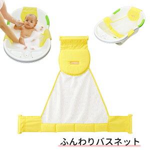 【送料無料】ふんわりバスネット《新生児用/赤ちゃん/沐浴/ベビー用品/ベビーバス用/補助ネット》