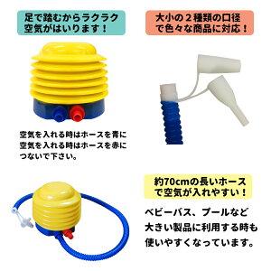 ☆新商品☆フットポンプ【空気入れ/ビニール製品/ポンプ】