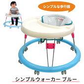 【送料無料】ベビーシンプルウォーカーブルー折りたたみ式歩行器《ベビーウォーカー/丸型歩行器/O型歩行器/ベビー用品/子育て/出産祝い/ギフト/赤ちゃん》