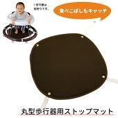 【あす楽】丸型歩行器用ストップマット《歩行器用安心マット/ベビー用品/赤ちゃん》