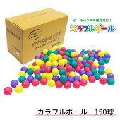 カラフルボール7cm×150球7cmのカラフルボール☆【テントボールハウス/ボールハウス/ボールプール/補充用】