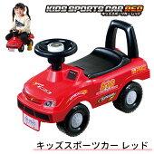 【あす楽】キッズスポーツカーレッド足けり乗用玩具☆ラッピング対応★《足けり/乗用玩具/プレゼント》