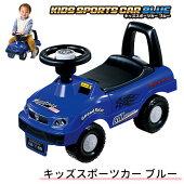 【あす楽】キッズスポーツカーブルー足けり乗用玩具☆ラッピング対応★《足けり/乗用玩具/プレゼント》
