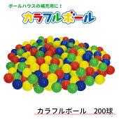 【送料無料】カラフルボール6cm×200球6cmのカラフルボール☆【テントボールハウス/ボールハウス/ボールプール/補充用】
