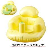 【あす楽】【送料無料】2WAYエアーバスチェアイエロー《赤ちゃん/ベビー用品/バスチェア/お座りビニール素材/空気式》