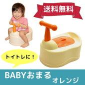 【あす楽】【送料無料です!!】シンプルおまるBABYPOTTY(オレンジ)《シンプルおまる/赤ちゃん/ベビー用品/練習トイレトレーニング》