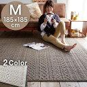 【ラグ】◆P10倍 カレン 約185×185cm デザインラ...