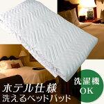 ホテル仕様ベッドパッド