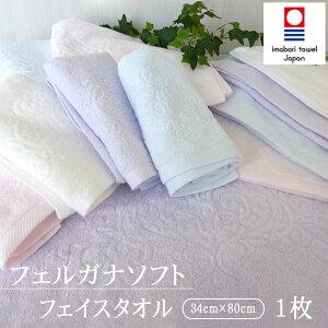 フェイスタオル 今治 やわらかい 高品質 (コンビニ受取対応) フェルガナコットン 高級糸 安心 日本製 towel