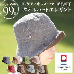 帽子 今治 たおるの帽子エレガント UVカット 綿100% リバーシブル タオル ハット ガーゼ 涼しい おしゃれ レディース 洗える 折り畳める おしゃれ ミセス 日焼け防止 紫外線 春 夏 ミセス 日本製 大人 上品 プレゼント