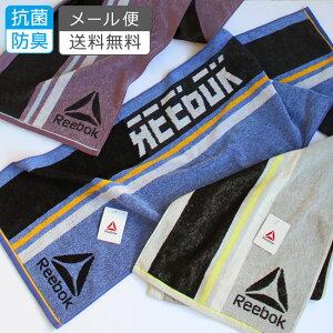 【送料無料】Reebok スポーツタオル 抗菌防臭 スポーツブランド 部活用 リーボック 約34×110cm towel