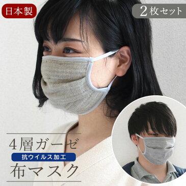 ガーゼマスク 2枚 抗ウイルス 4層マスク 2枚セット マスク 在庫あり 日本製 洗える 抗菌 大人 おしゃれ 子供 4重ガーゼマスク 綿100 17×11 洗濯可 縮みにくい やわらかい 防臭 花粉症 対策布マスク ベージュ