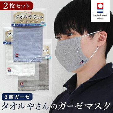 今治タオル マスク 2枚セット 日本製 洗える 今治 ガーゼマスク 大人 おしゃれ かわいい 在庫あり 夏 3層ガーゼマスク 個包装 綿100% 今治 マスク 送料無料 布マスク 日本製 今治 タオル マスク カラーマスク 繰り返し 使える マスク