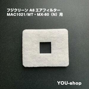 【メール便送料無料】フジクリーン A8エアフィルター MAC1021/MT・MX-80(N)用