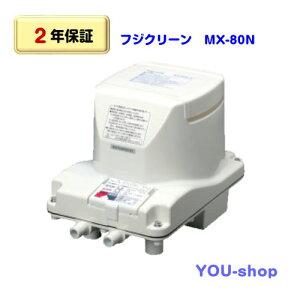 【2年保証】フジクリーン MX-80N 右散気  浄化槽ブロワー/エアーポンプ