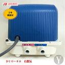 テクノ高槻 DUO-80-R 右散気 浄化槽ブロワー 逆洗タイマー付(CP-80W後継機種)