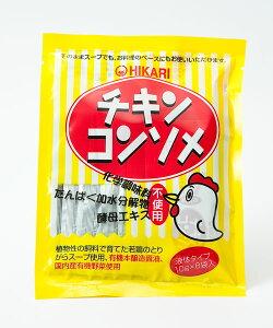 安心の原料と製法にこだわりました!ヒカリ食品の液体チキンコンソメです。光食品 チキンコン...