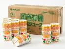 ヒカリ食品国産有機野菜ジュース125ml×18本