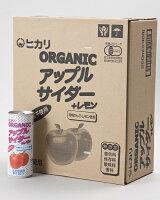 ヒカリ食品オーガニックアップルサイダー+レモン250ml×30缶