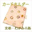 ☆ カードケース 母子手帳 和紙 ケース【カードケース かわいい 和柄 カードホルダー たくさん ...