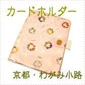 【カードケース】<カードケース レディース/ かわいい/カード入れ 大容量/和紙/アウトレットバーゲン 女性/餞別/>