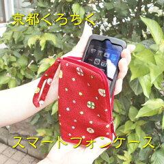 ★ スマートフォン ケース【スマートフォン ケース かわいい 京都 くろちく スマートフォン ポ...