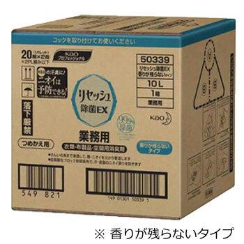 花王 リセッシュ10L 除菌EX 業務用 香り残らないタイプ(1セット1ケース)500ml当り419円税抜