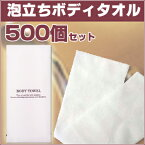 泡立ちボディタオル 【ZB】 白パッケージ 500個セット 1個当り29円税別