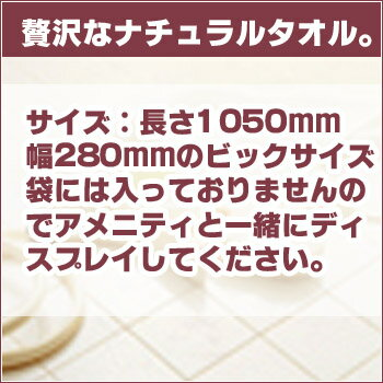 ナチュラルボディタオル テープ巻きCM-053(1セット500個入)1個当り55.5円税抜